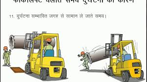 Forklift Safety Video In Hindi - YouTube About Fork Truck Control Crash Clipart Forklift Pencil And In Color Crash Weight Indicator Forklift Safety Video Hindi Youtube Speed Zoning Traing Forklifts Other Mobile Equipment My Coachs Corner Blog Visually Clipground Hire Personnel Cage Forktruck Truck Safety Lighting With Transmon Shd Logistics News Health With