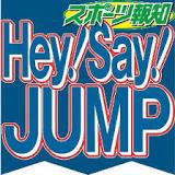 Hey! Say! JUMP, オリコンチャート, NEWS, NHK紅白歌合戦, 山田涼介, Ultra Music Power, デビュー