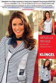 klingel весна лето 2012 part 2 by katalog24 issuu