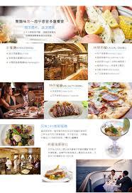 catalogue ik饌 cuisine 凱旋旅行社 巨匠旅遊 皇冠公主遊輪 珍藏地中海 直布羅陀 波托菲
