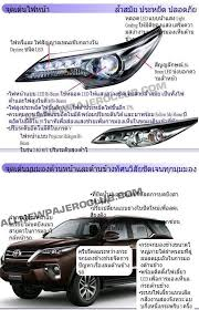 2016 Toyota Fortuner to e in 6 colors s LED headlights