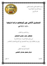 تارخي ة دراسة وبنها م املستشزق األملان فىن أ م 0498 0681