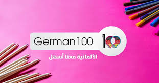2 archive تعلم اللغة الالمانية 100