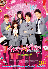 Mischievous Kiss The Movie: High School -イタズラなKiss THE MOVIE ~ハイスクール編~