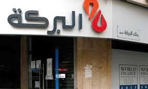 bmce casablanca siege maroc al baraka et bmce bank s investissent dans la finance