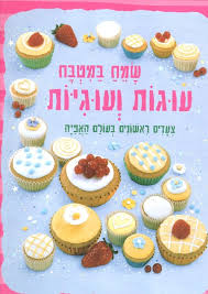 The Childrens Book Of Baking