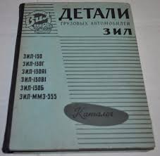 ZIL 130 MMZ 555 Truck Parts Catalog Manual Russian Soviet USSR ... Testpoint Linde Forklift Truck Parts Catalog 2012 Parts Catalog Order Download Dennis Carpenter Catalogs Ford 20 Best Uhaul Images On Pinterest 196779 By And Cushman Willys Pictures Full Bus Package Online Via Rdp Spare Jack Doheny Companiesjack Companies Euroricambi Catalog Spare Parts Truck Auto Repair Manual Forum Factory Pres Lmc Fast Prodcution Buy Aftermarket Valvetrain Duramax Roller Rockers March 2011 Power Trucklite Catalogue