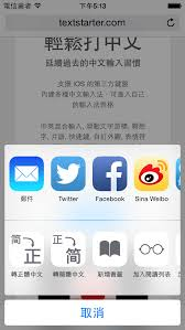 Chinese Text Translate Safari s web page from Simplified Chinese