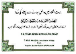 islamic dua for entering bathroom the prayer before entering the toilet of muslim islam