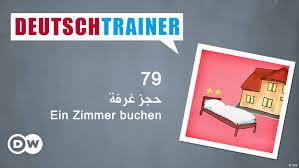 79 حجز غرفة deutschtrainer lektionen dw 20 09 2018