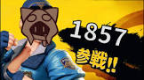 1857 (ゲーム実況)