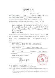 Sample Confirmation of Invitation for China Visa