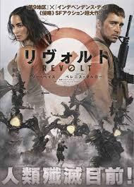 Revolt-Revolt