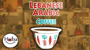 Making Lebanese Turkish Coffee