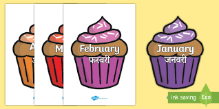 Months Of The Year On Cupcakes A4 Display Posters English Hindi