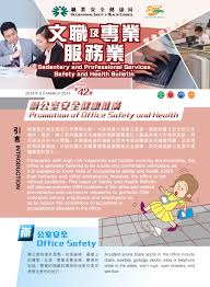 Civil Service Bureau OCCUPATIONAL SAFETY AND HEALTH IN THE WORKPLACE