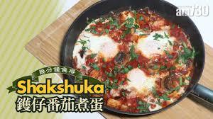 cuisine v馮騁ale shakshuka鑊仔番茄煮蛋 幾分鐘食得 am730