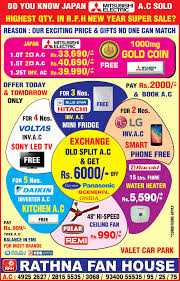 100 Fanhouse Rathna Fan House Exchange Old Split Ac And Get 6000 Off Ad