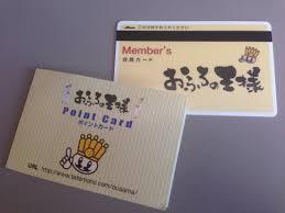 Ofurono Osama Ebina Membership Card Available For Discounts Take No Tattoos Allowed