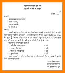 Corporate Resignation Letter Format Company Resign In Hindi 5