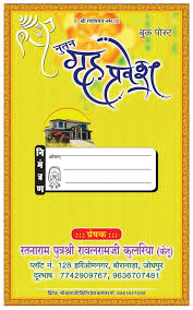 Gruhapravesham Invitation Card Template