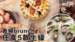 cuisine v馮騁ale tgif 澳門必試 貴婦brunch 任食5款生蠔 tgif am730