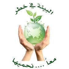 **مسابقة المحافظة البيئة** images?q=tbn:ANd9GcQ