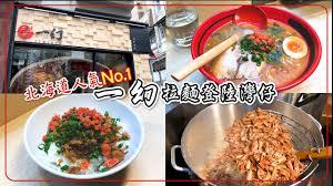 cuisine v馮騁ale 北海道人氣no 1 一幻拉麵登陸灣仔 糧草先行 am730