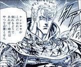 リュウガ (北斗の拳)
