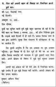Hindi Informal Letter Format Cbse