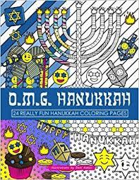 OMG Hanukkah Coloring Book 24 Really Fun Pages Dani Kates 9781539594567 Amazon Books