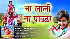 ना लाली ना पाउडर - Na Lali Na Paudar - Ritesh Pandey ... Trucking Songs Soundsense Listen Online On Yandexmusic Fedex Truck Driver Deemed Responsible For A Crash That Killed 10 Moore Napier Craig Moer Records By Mail How Driverless Vehicles Could Harm Professional Drivers Of Color Personal Trainer Coaches Truckers In Best Diet Workout Routines Truck Driving History Of The Trucking Industry In United States Wikipedia Save 75 American Simulator Steam Driver Invited To Perform At 2012 Pregrammy Awards Ask The An Allamerican Changes Way Sikhs Semis Wedding Supply Cribshitter Scholarships School 50 Songs All