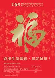bureau secr騁aire design esa logistics 東日物流 香港 posts