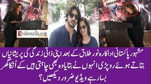 After Divorce Actress Noor Crying On Sharing Personal's Life ... Ramsha A Shafi On Twitter Its Khans Dinner Time Ik Having Mfl Olchfa Mflolchfa Awn Chaudry Ik Had Iftari With Ian Chapel And Viv Noor Bukhari Is Enjoying Mommy Time Celebrities Awnchaudry What Excited Pak Fans Did With Aljazeera Reporter Hilarious Video Headlines 8pm 26feb2017 Newsone Pakistani Actress And Her Four Marriages Rally Reached Liaqat Bagh Httpstco Reality Of Ayesha Gulai Diatribe Serious Allegations Against  Purana Pakistan Or Naya Https