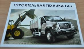 GAZ Catalog Construction Machinery Truck Brochure Prospekt Russian ... Gaz Makes Mark Offroad With Sk 3308 4x4 Truck Carmudi Philippines Retro Fire Trucks Zis5 And Gaz51 Russia Stock Video Footage 3d Model Gazaa Box Cgtrader 018 Trumpeter 135 Russian Gaz66 Oil Tanker Scaled Filegaz52 Gaz53 Truck In Russiajpg Wikimedia Commons Gaz For Sale Multicolor V1000 Fs17 Farming Simulator 17 Mod Fs 2017 66 Photos Images Alamy Renault Cporate Press Releases Launches Wpl B 24 Diy 1 16 Rc Climbing Military Mini 2 4g 4wd