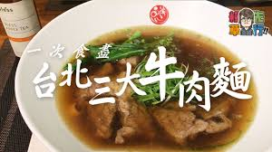 cuisine v馮騁ale 一次食盡台北三大牛肉麵 糧草先行 am730