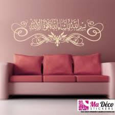 stickers islam chambre sticker calligraphie islam arabe 3623 cheap home discount wall