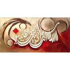 Ayat E Kareema Islamic Canvas Art For Sale Salam Arts Islamic