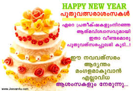 Christmas new year messages in malayalam