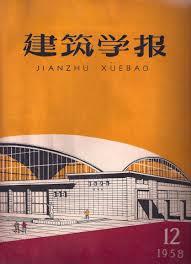 100 Modern Architecture Magazine Chinese Architecture Magazine Modern Architecture