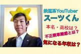 スーツ (鉄道系Youtuber)