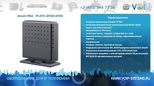 Atcom IP02 - IP-АТС (2FXO/2FXS) - YouTube Cara Mehubungkan Voip Gsm Gateway Yeastar Neogate Tg400 Dengan Voip Communications Ip Phone Systems Blair Leigh Enterprises Llc Astpp Open Source Voip Development Company Inextrix Vox Gratia Asterisk Pbx What Is A Fullfeatured Open Source Gpl How To Write Your Own Voice Over Ip Client Scott Lobdell Technic Dimension Membuat Sver Di Ubuntu Digium And Grandstream Create Highperformance Opensource Opensource Iot Kit Runs Openwrt Mics Arduino Yun Visual System Awesome Rebrncom The Face Of The Worlds 1 Software Presenting Transfer Blog Opportunities