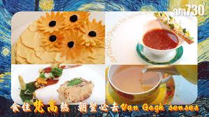 cuisine v馮騁ale 打卡必去 食住梵高熱去 gogh senses朝聖 tgif am730