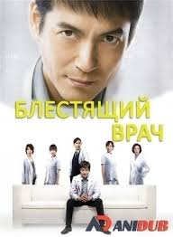 DOCTORS Saikyou no Meii-DOCTORS: The Ultimate Surgeon