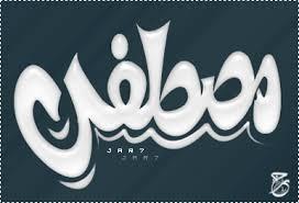 صور اسم مصطفى عربي و انجليزي مزخرف , معنى اسم مصطفى وشعر وغلاف ورمزيات 2016