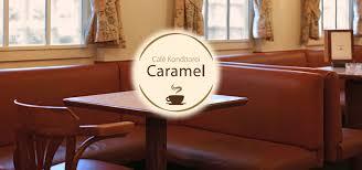 cafe konditorei caramel kaffeehaus in wien meidling wiener