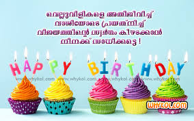 Happy Birthday in Malayalam