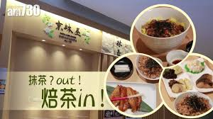 cuisine v馮騁ale tgif 抹茶 out 焙茶in tgif am730
