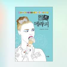 E Korea Colouring Book Series1 Art Therapy My Fashion Coloring 100