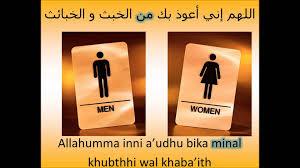islamic dua for entering bathroom dua upon entering bathroom my muslim youth